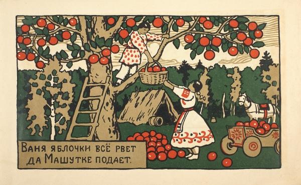 Смирнов, Б. Игрушки - забавы детей. [М.: Изд. Г.Ф. Мириманова, 1923].