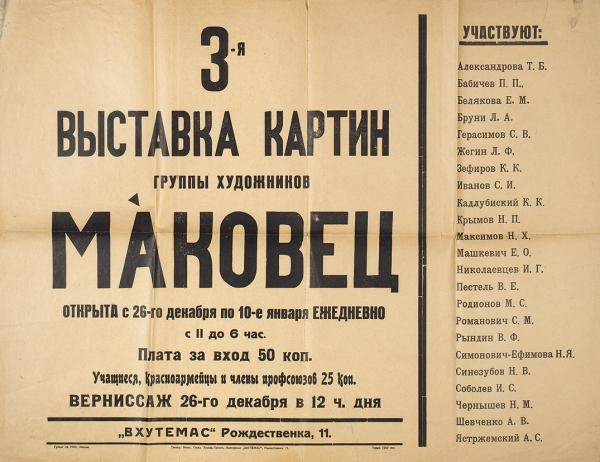 Афиша: 3-я выставка картин группы художников «Маковец». 1925.