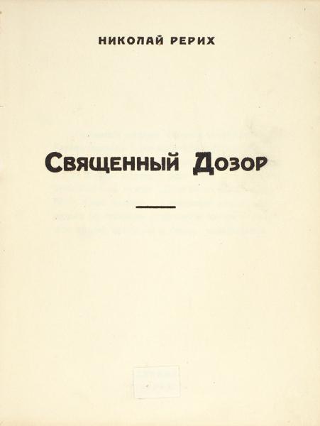 [Арестованный тираж] Рерих, Н. Священный дозор. Харбин, 1936 (на обл.).