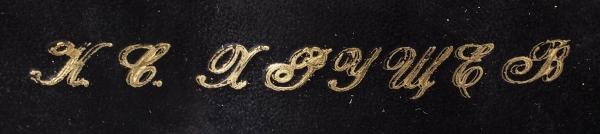 [Back in the U.S.S.R.] Фетровая шляпа фирмы «Silveks», принадлежавшая Первому секретарю ЦК КПСС Никите Сергеевичу Хрущеву. [Б.м., 1960-е гг.].