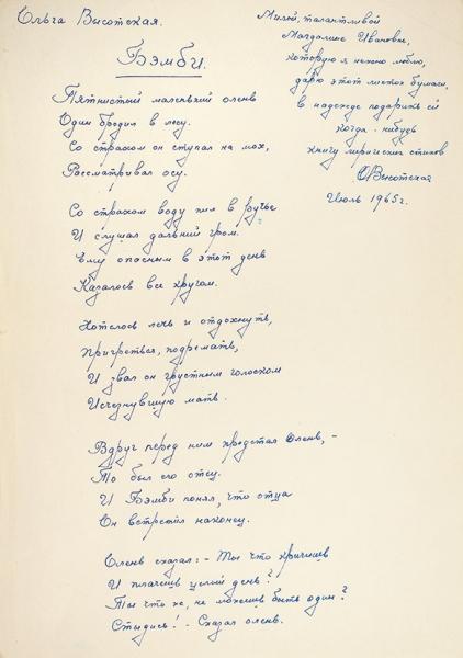 Высотская, О. Бэмби. Беловая рукопись с посвящением писательнице Магдалине Ивановне Сизовой. [М.], 1965.