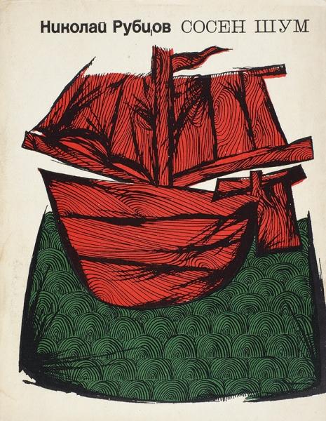 Рубцов, Н. [автограф] Сосен шум. Стихи. М.: Советский писатель, 1970.