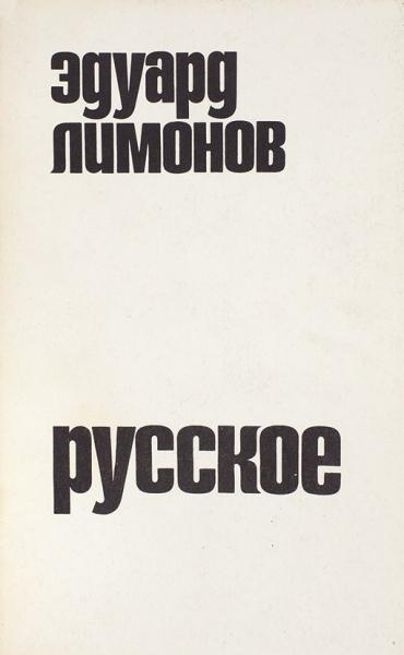 [Первый сборник стихов] Лимонов, Э.В. [автограф]. Русское. Анн-Арбор: Ardis, 1979.