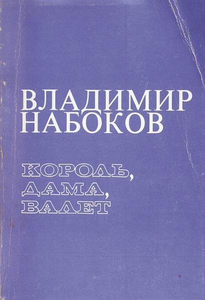 Набоков, В.В. Король, дама, валет. Анн-Арбор: Ardis, 1979.