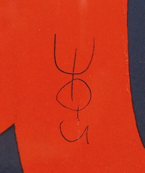 [Рок-н-ролл жив! Автографы Виктора Цоя, Бориса Гребенщикова и других] Плакат «5 фестиваль Ленинградского рок-клуба». Л.: Ленинградский дом молодежи (ЛДМ); ППО, июнь 1987.