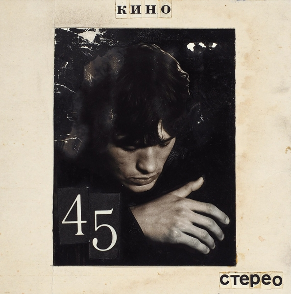 Виктор Цой. Оригинал-макет дебютного альбома «45», предназначавшийся для тиражирования на «бобинных» магнитофонах.