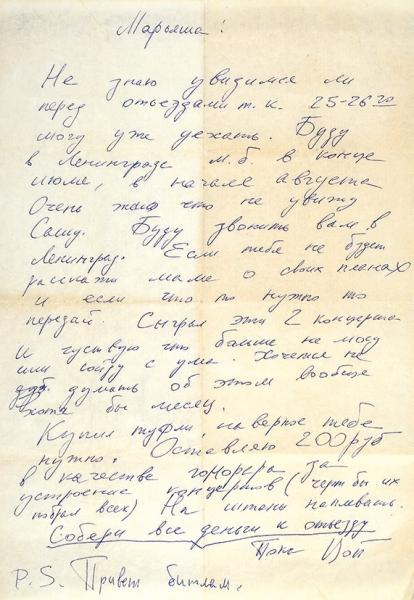 [«Чувствую что больше не могу или сойду с ума...»] Одно из последних писем Виктора Цоя Марьяне Цой. Июнь 1990 года.
