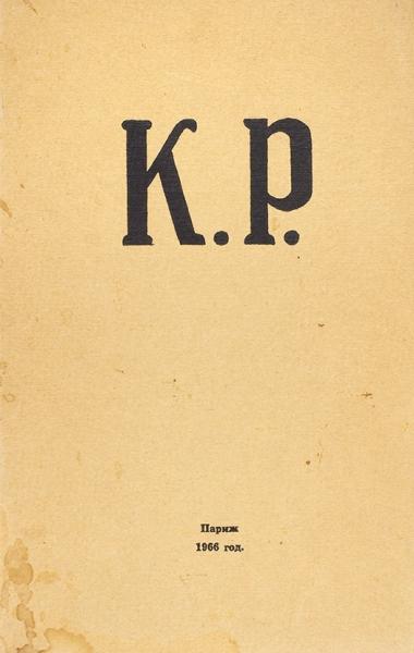 Великий князь Константин Константинович. Полное собрание сочинений К.Р. В 3 т. Т. 1-3. Париж: Военная быль, 1965-1967.