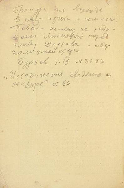 [Библиографическая редкость] Турусы на колесах. М.: В Тип. А. Евреинова, 1846.