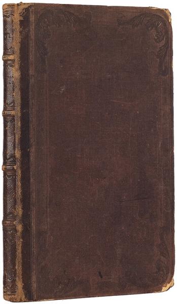 [Первая книга] Фруг, С.Г. Стихотворения. СПб.: Тип. А.С. Суворина, 1885.