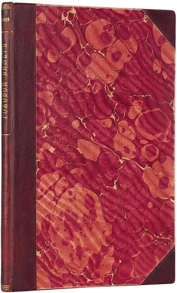 [Редкий уголовный роман] Дюбуагобей, Ф. Роковой билет. (Le Billet rouge). Роман Ф. Де-Буагобея / перевод М. Сароченковой. СПб.: Тип. В.В. Комарова, 1888.