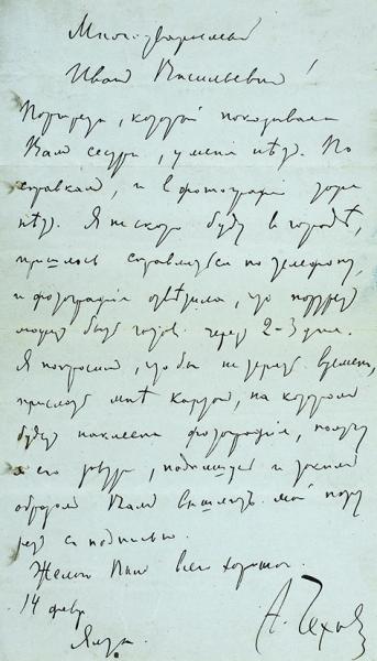А.П. Чехов. Собственноручное письмо к И.В. Цингеру от 17 февраля 1900 г. Ялта, 1900.