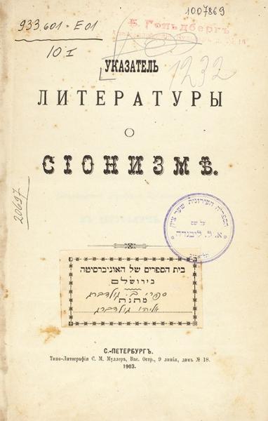 Указатель литературы о сионизме. СПб.: Типо-лит. С.М. Муллер, 1903.