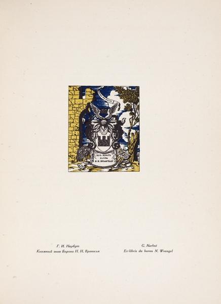 Книжные знаки русских художников / под ред. Д.И. Митрохина, П.И. Нерадовского и А.К. Соколова. Пб.: Петрополис, 1922.