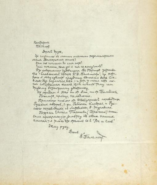 [«Это совершенно чудовищно...»] Бальмонт, К. Неопубликованное письмо, адресованное известному писателю А.М. Федорову. Капбретон, 14 марта 1931 года.