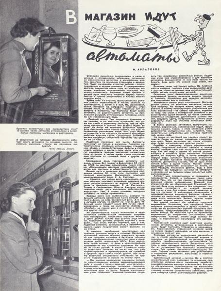Торговый автомат АТ-4 «Одеколон». 1958.