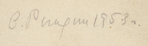 Рындин Вадим Федорович (1902—1974) Эскиз костюма к опере Дж. Верди «Травиата». 1953. Бумага, графитный карандаш, акварель, 40,3 х 30 см.