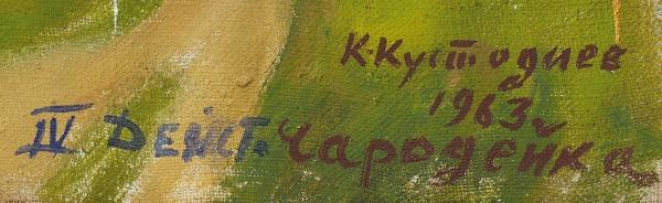 Кустодиев Кирилл Борисович (1903—1973) Эскиз декорации к опере «Чародейка». 1963. Холст, масло, 60 х 90 см.