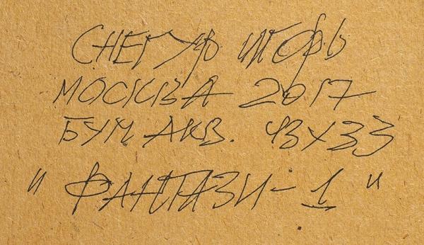 Снегур Игорь Григорьевич (род. 1935) «Фантази-1». 2017. Бумага, акварель, 43 х 33 см.