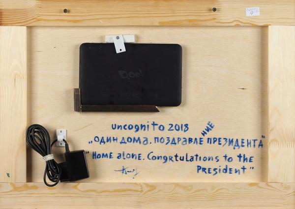 Uncognito «Один дома. Поздравление президента». 2018. Фанера, масло, планшет, 39,3 х 55 см.