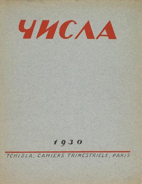 [Про эти «Числа» не знал никто!] Рекламный анонс сборника «Числа» / под ред. И.В. де Манциарли и Н.А. Оцупа. Париж: Cahiers de l'étoile, 1930.