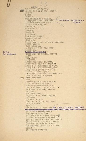 Клычков, С. [авторские правки] Великий поход. Поэма. Окончательный вариант. [М.], [1936].