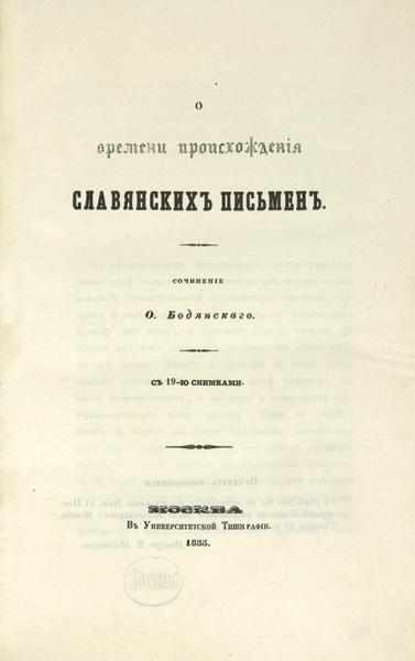 Бодянский, О. О времени происхождения славянских письмен. С 19-ю снимками. М.: В Ун. тип., 1855.