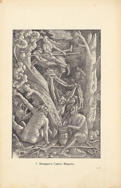 Мишлэ, Ж. Ведьма / пер. под ред. В. Фриче. [М.: Современные проблемы, 1912].