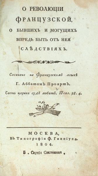 О революции французской, о бывших и могущих впредь быть от нее следствиях / соч. г. Аббатом Проярт. М.: В Тип. Ф. Гиппиуса, 1804.