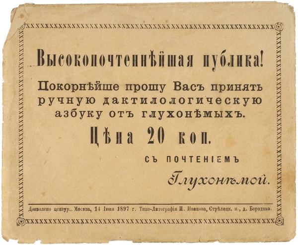 Азбука по пальцам. Дактилоскопическая. М.: Типо-Литография И. Иванова, 24 мая 1897.