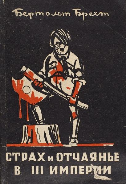 Брехт, Б. Страх и отчаяние в III Империи / перевод с немецкой рукописи, рис. худ. Л. Бродаты. М.: ОГИЗ; ГИХЛ, 1941.