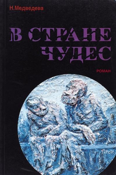 Медведева, Н. Лот из двух книг.