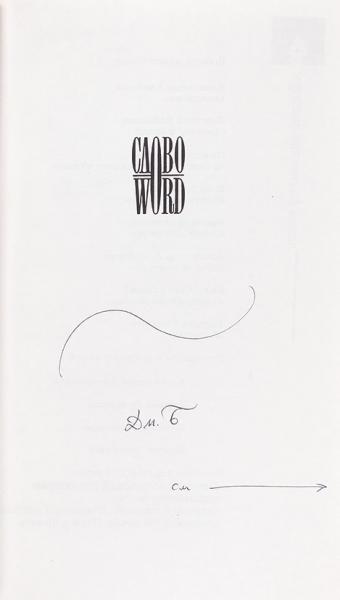 Лот из трех книг с автографами «ахматовских сирот».