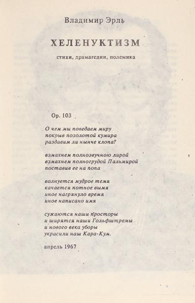 [«Уцелело лишь несколько десятков экземпляров»] Эрль, В. Книга хеленуктизм. СПб: Призма-15, 1993.