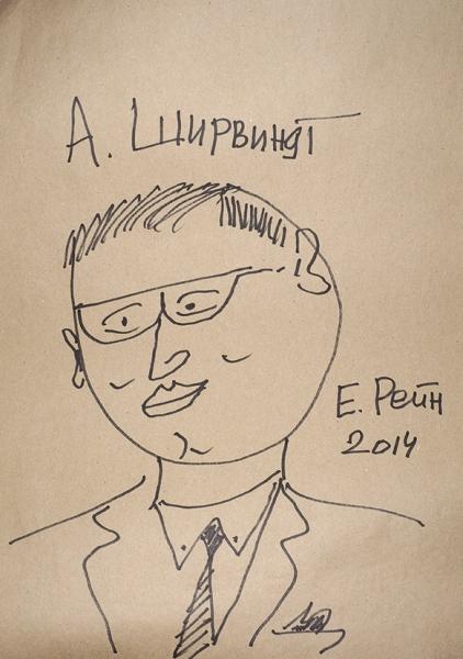 Рейн, Е. Портреты литераторов, актеров, музыкантов. М., 2014.