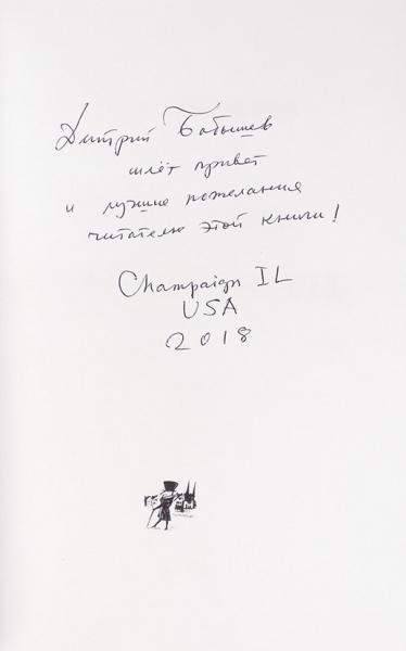 Бобышев, Д. [автограф] Чувство огромности. Стихи. Франкфурт-на-Майне: Литературный европеец, 2017.