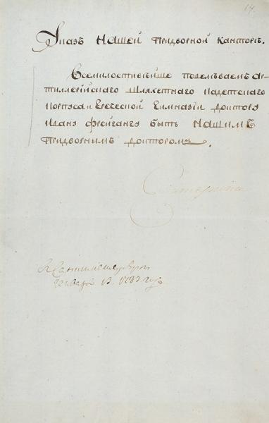 Автограф Екатерины II под рукописным указом о назначении придворного доктора. 13 января 1783.