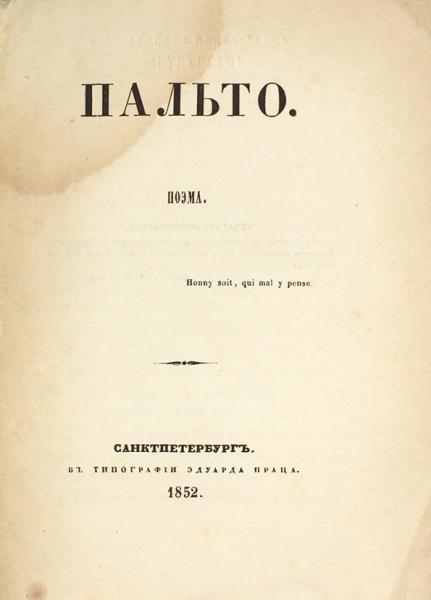 [Редкость из собрания Неустроева] [Афанасьев, В.П.] Пальто. Поэма. СПб.: В Тип. Эдуарда Праца, 1852.