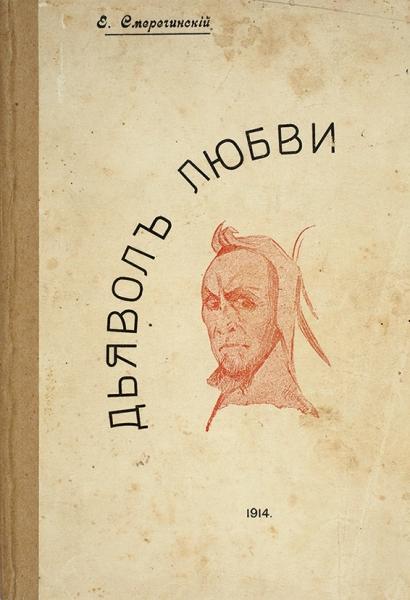 Смеречинский, Е. Дьявол любви [Витя]. Ананьев [Одесская обл.]: Вымпел, 1914.
