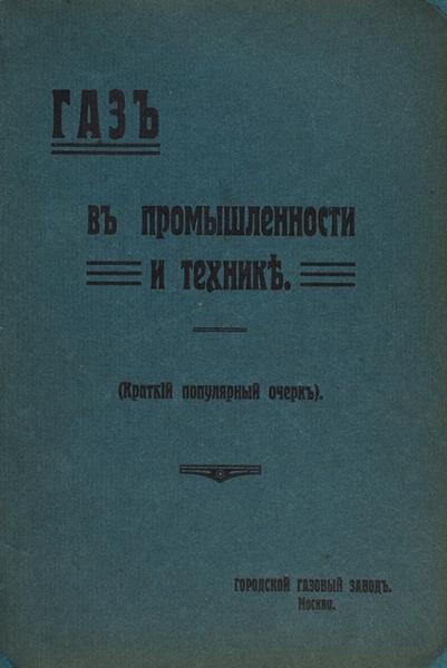 Газ в промышленности и технике (Краткий популярный очерк). М.: Городской газовый завод, [1915].