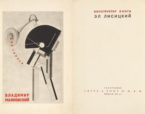 Маяковский, В. Для голоса / конструктор книги Эль Лисицкий. Берлин: Государственное издательство, 1923.