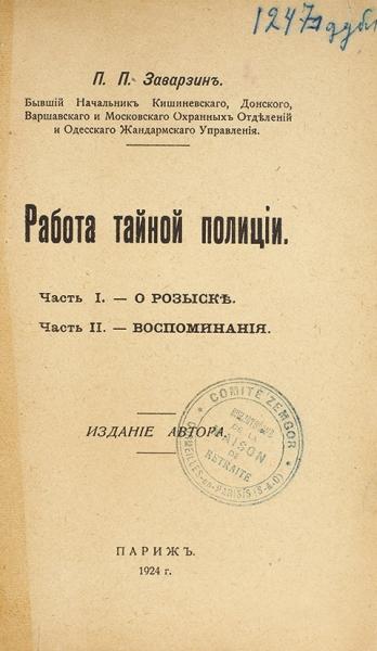 Заварзин, П.П. Работа тайной полиции. Часть I. О розыске. Часть II. Воспоминания. Париж, Издание автора, 1924.