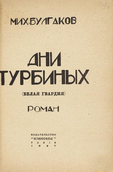 [Первое отдельное издание. Предлагается впервые]. Булгаков, М. Дни Турбиных (Белая гвардия). Роман. В 2 т. Т. 1-2. Париж, 1927, 1929.