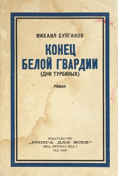 Булгаков, М. Белая гвардия (Дни Турбиных). Роман. В 2 кн. Рига, 1927, 1929.
