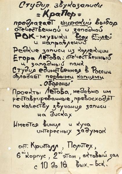 Уникальный архив культовой панк-группы «Гражданская оборона» и ее лидера Егора Летова. 1980-2000-е гг.