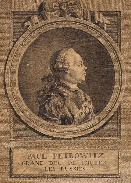 Паш Лоренц младший (Lorenz Pasch the Younger)(1733—1805) «Портрет Павла I». 1778. Бумага на бумаге, резец, 20,2 х 14,5 см (лист обрезан по изображению).