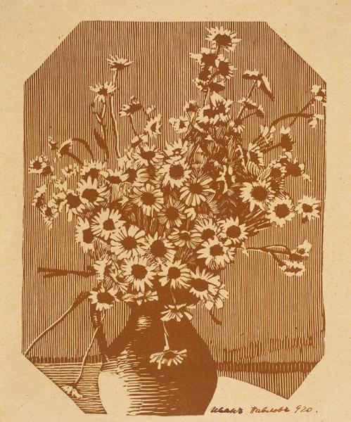 Павлов Иван Николаевич (1872–1951) «Букет ромашек». 1920. Бумага, ксилография, 22,8 х 19 см.