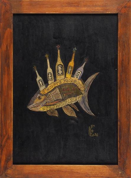Катасинович «Спирто Рыбопром Пролетарский». 1936. Бумага, тушь, акварель, 33,5 х 23,5 см (в свету).