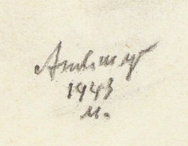 Тышлер Александр Григорьевич (1898–1980) «Портрет А.А. Ахматовой». 1943. Бумага, графитный карандаш, 22 х 17,5 см.
