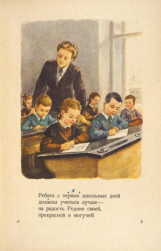 Картинки из учебников начальной школы